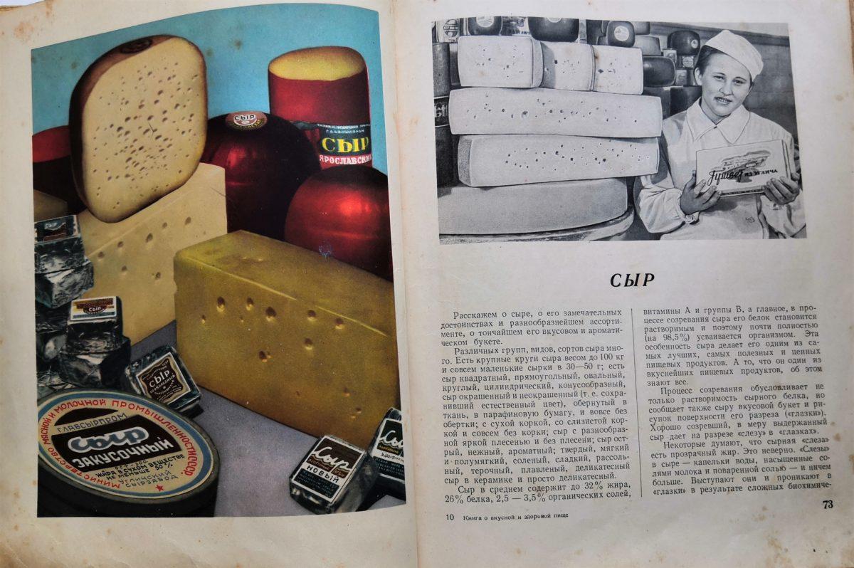 """Статья о сыре, """"Книга о вкусной и полезной пище"""", 1952 год, СССР"""