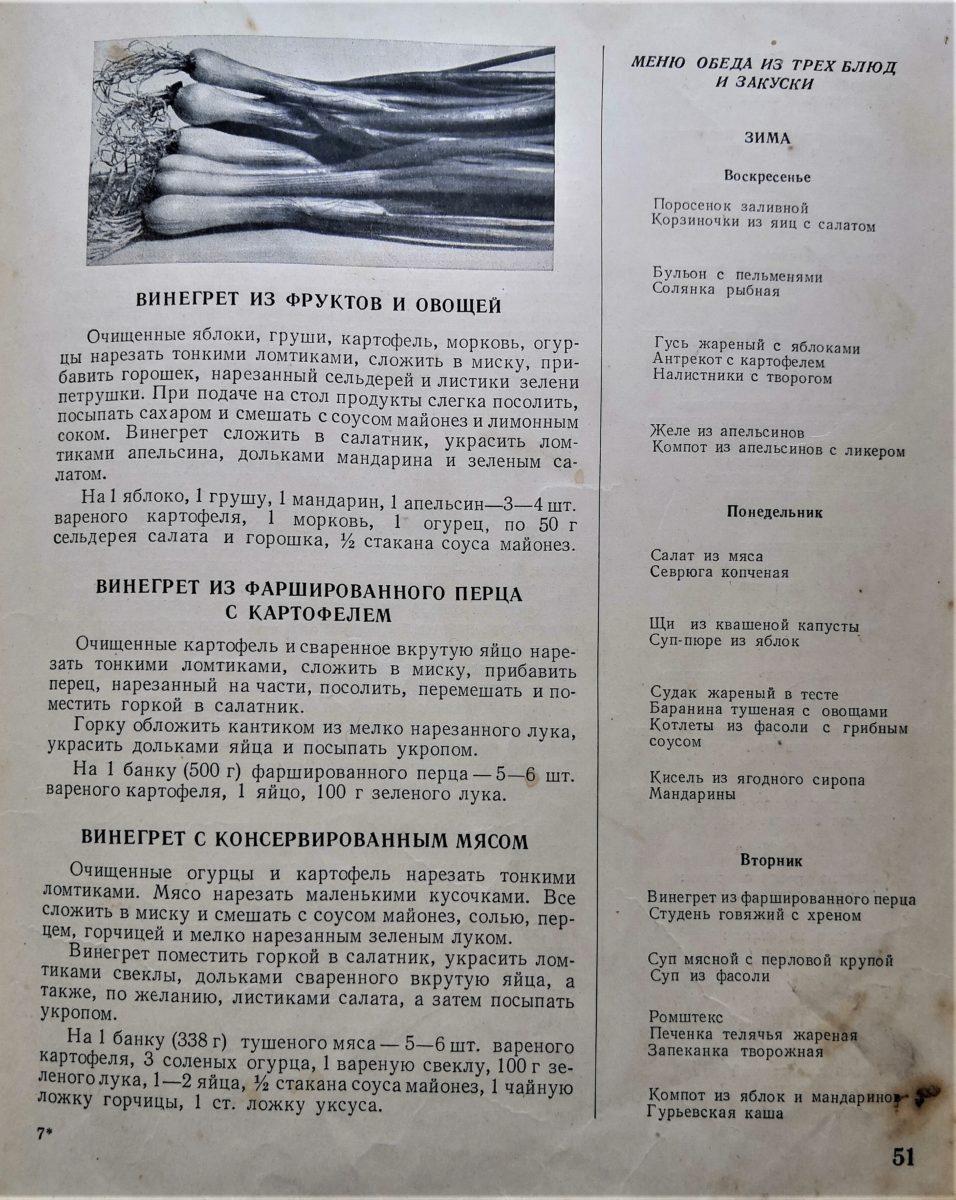 """Рецепт салата """"Винегрет из фруктов и овощей"""", """"Винегрет из фаршированного перца с картофелем"""", """"Винегрет с консервированным мясом"""". На странице """"Книги о вкусной и здоровой пище"""" также приводится меня по сезонам и дням недели. 1952 год, СССР"""