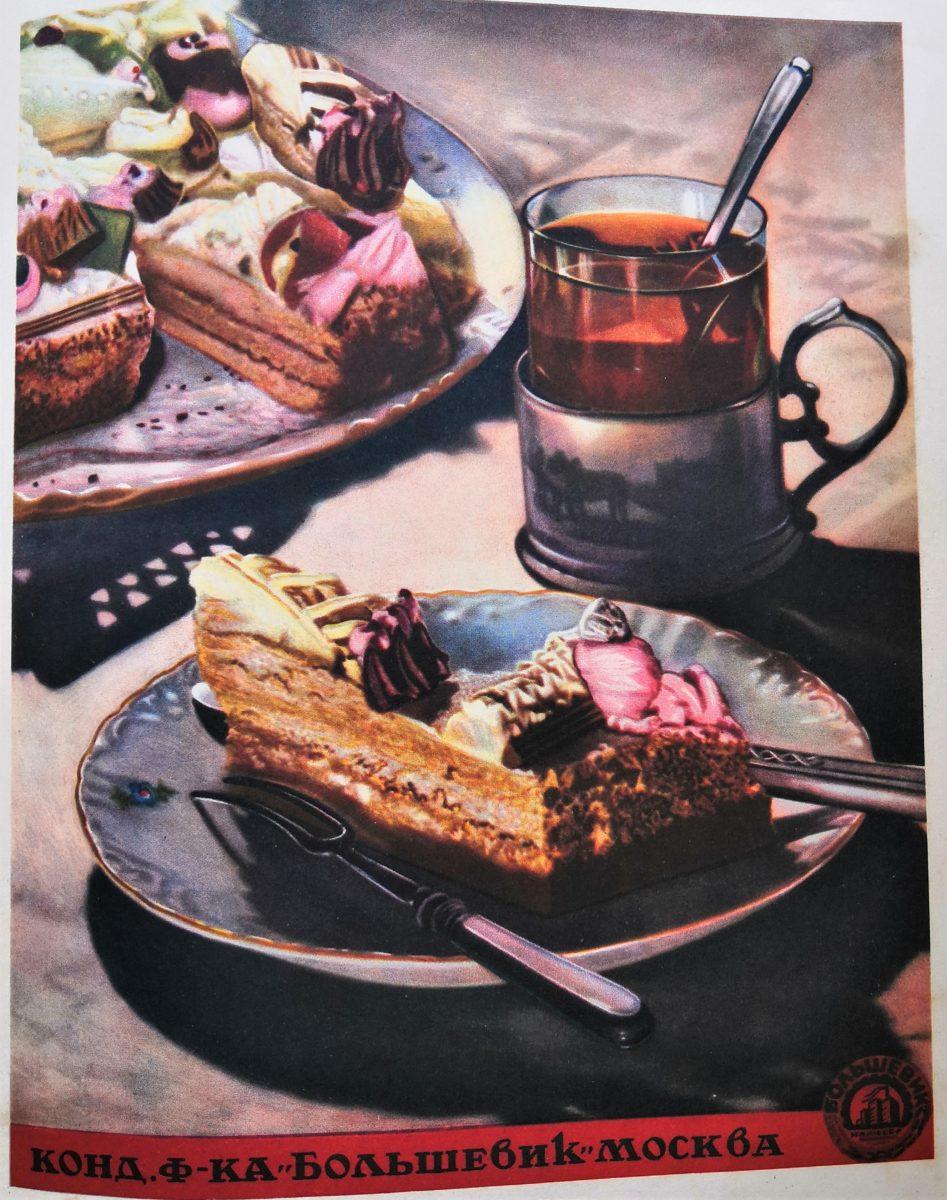 """Художественная иллюстрация из книги """"О вкусной и здоровой пище"""", 1952, СССР. Пирожное и чай"""