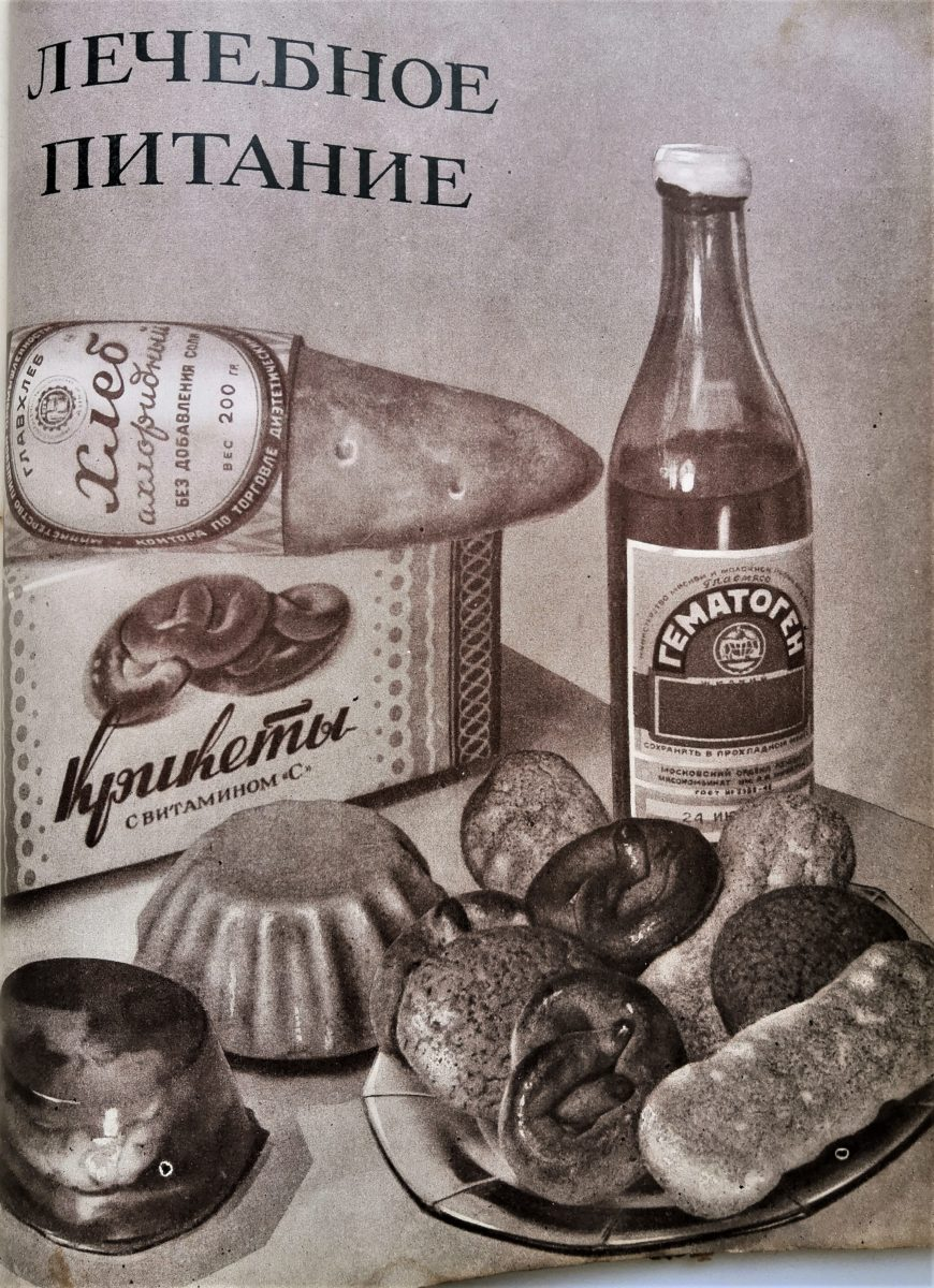 Диетические продукты для лечебного питания СССР