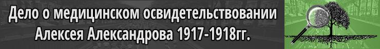 Дело о медицинском освидетельствовании, 1917-1918гг.