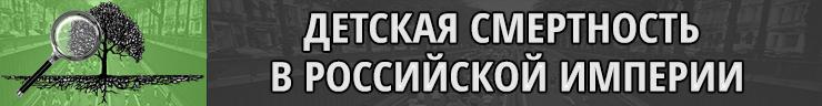 Детская смертность в Российской империи