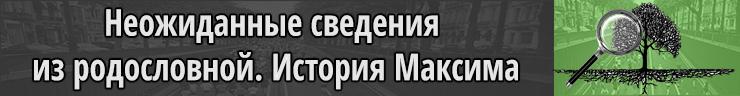 Неожиданные сведения из родословной. История Максима