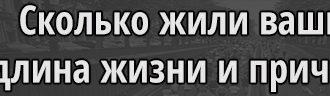Сколько жили ваши предки: длина жизни и смерть крестьян в Российской империи