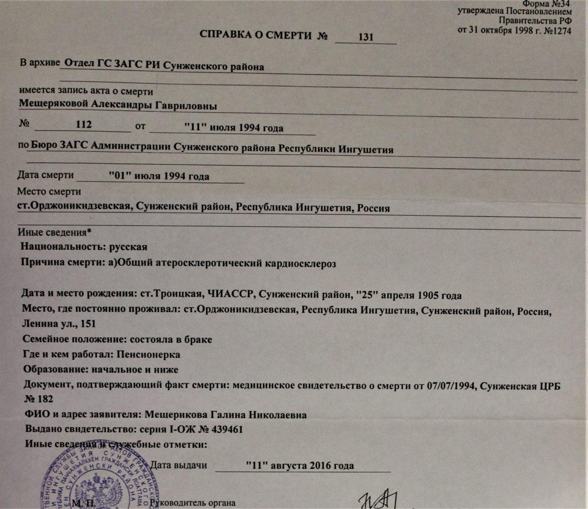 Справка  из ЗАГС о смерти Мещеряковой (Зотова) Александры Гавриловны . Наследственное дело