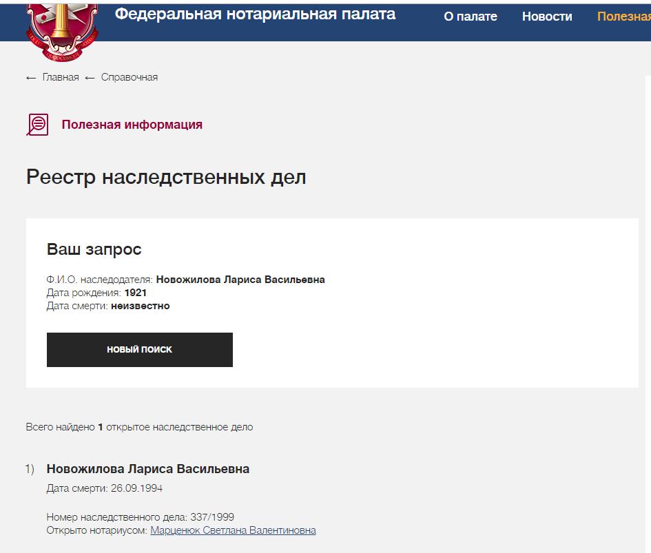 Запрос о наследственном деле Новожиловой Ларисы Васильевны, родившейся в 1921 году, а умершей в 1994 году.