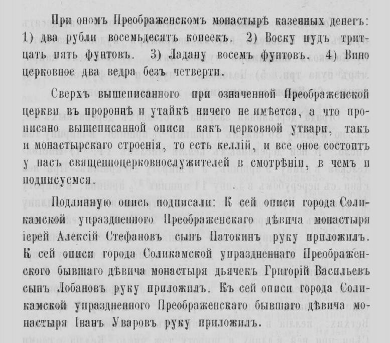 1768 год Ведомости и описи церкви. Упоминаются имена и фамилии причта. Вятская духовная Консистория