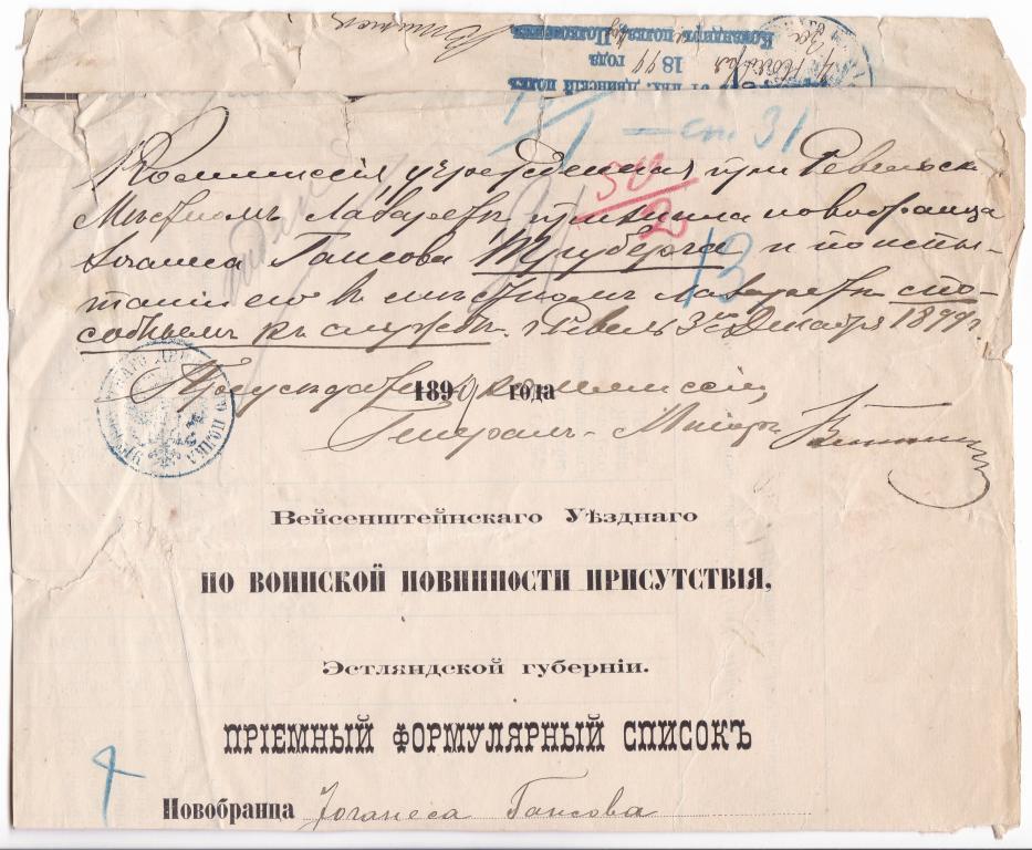 Обложка Приемного формулярного списка рекрута Эстляндская губерния.