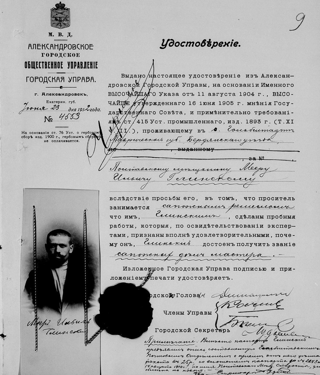 """Удостоверение Полтавскому мещанину Мееру Ильичу Глинскому, о том, что он достоин получить звание сапожных дел мастера.На ремесленном свидетельстве стоит отметка """"Черновое"""". В примечании сказано: """"Вместо паспорта Глинский предъявил опись, составленную Гальштальским почтовым отделением, в приеме у него пакета в 25 р. В него вложен паспорт за №2243 от 14 августа 1910 года. Пакет отправлен на имя Полтавского Старосты для обмена на новый"""". Удостоверение ремесленника мещанина"""