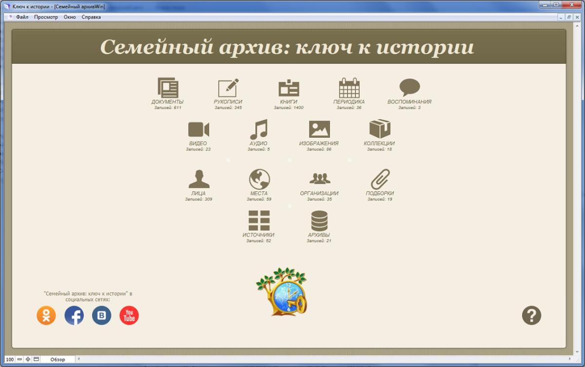 """Программный комплекс """"Семейный архив: ключ к истории"""""""