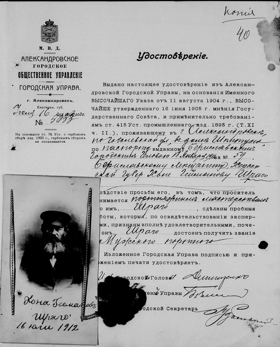 Ремесленное удостоверение мещанина. Свидетельствует о том, что Борисоглебский мещанин Херсонской губернии Хона Гейманов Шраго занимается портняжным мастерством. Он достоин получить звание мужского портного.