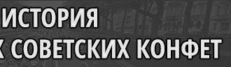 История любимых советских конфет