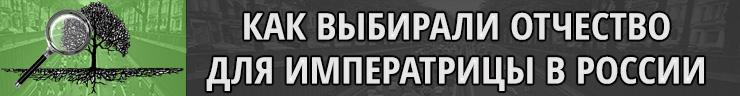 Отчество для российских императриц. Как выбирали?