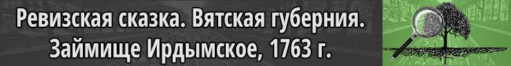 Ревизская сказка. Займище Ирдымское, 1763 г.