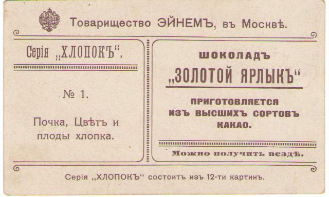 Товарищество Эйнейм в Москве, объявление 1890-е годы, Российская империя. История шоколада в Российской империи