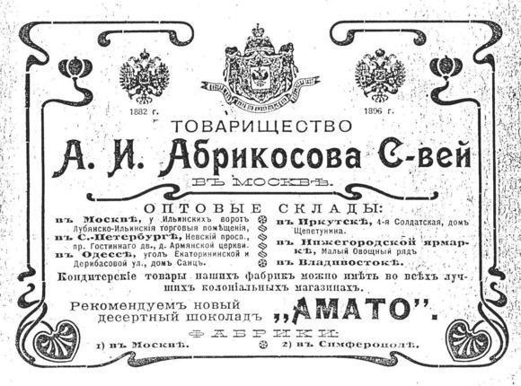 """""""Фабрично-торговое товарищество А.И. Абрикосова и сыновей"""" адреса оптовых складов. 1892 - 1896 годы. Рекомендуем новый десертный шоколад """"Амато""""."""