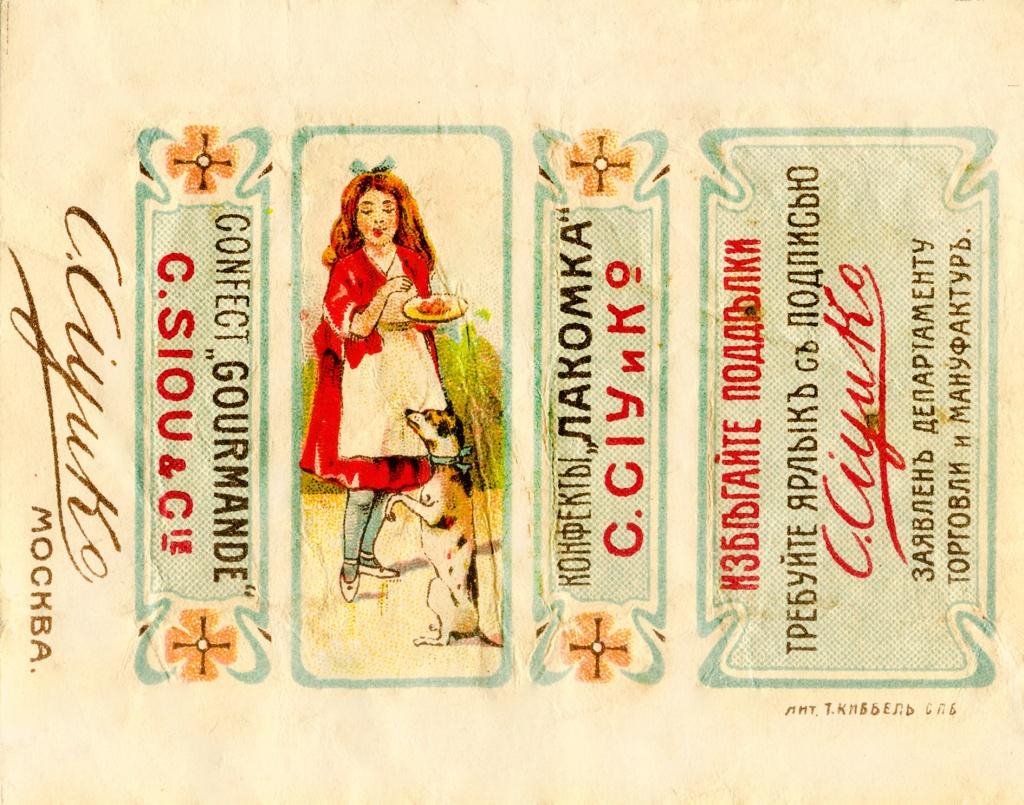 """Московская кондитерская фабрика """"С.Сиу и Ко"""". Конфеты """"Лакомка"""". После революция это кондитерское производство было переименовано в фабрику """"Большевик""""."""