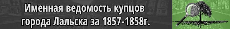 Именная ведомость купцов города Лальска 1857-1858 года