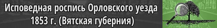 Исповедная роспись Орловского уезда 1853 г. (Вятская губерния)