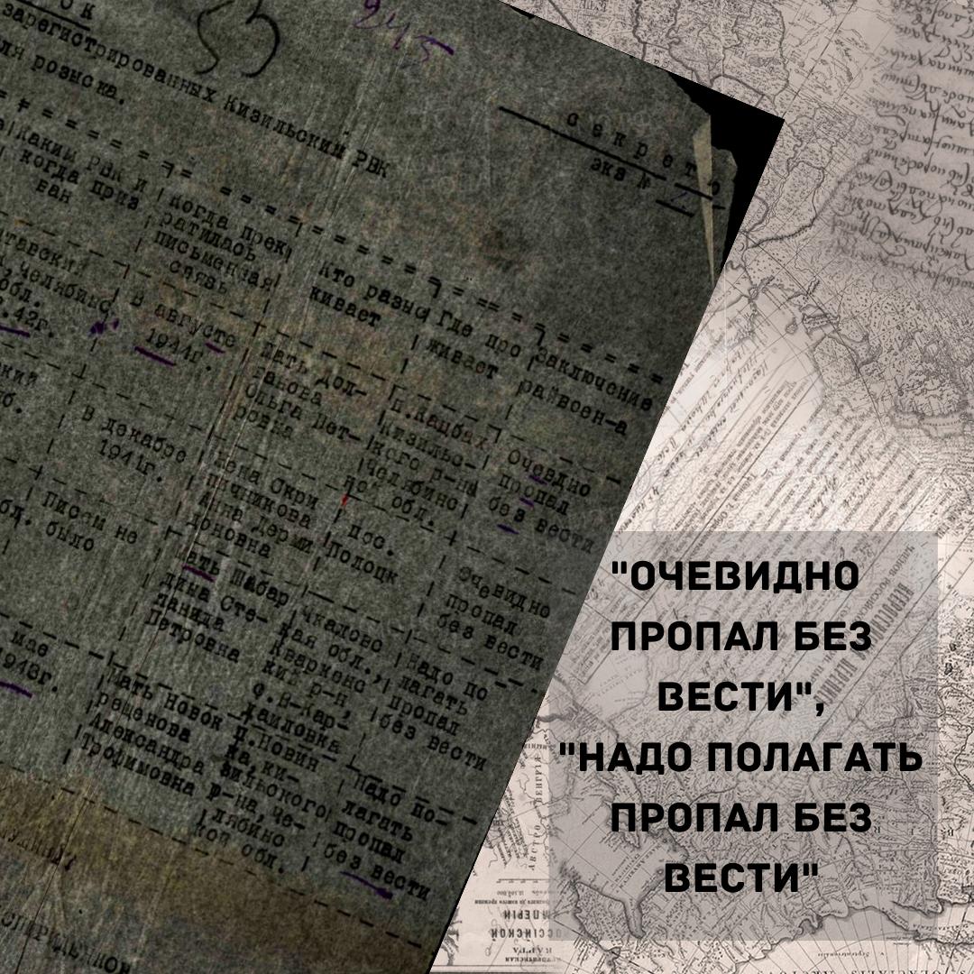 Пропавшие без вести участники Великой Отечественной войны