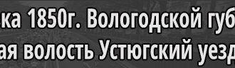 Ревизская сказка 1850 Усть-сысольский Вологодской губернии 1-100