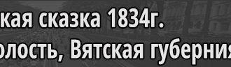 Ревизская сказка 1834 г Боровицкая волость, Вятская губерния