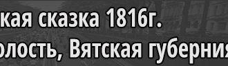 Ревизские сказки 1816 г Боровицкая волость, Вятская губерния