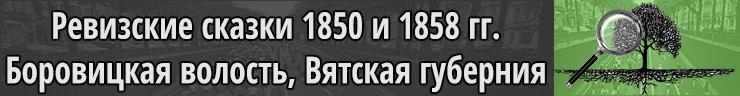 Ревизские сказки 1850 и 1858 г Боровицкая волость, Вятская губерния