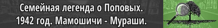 Семейная легенда о Поповых, 1942 год