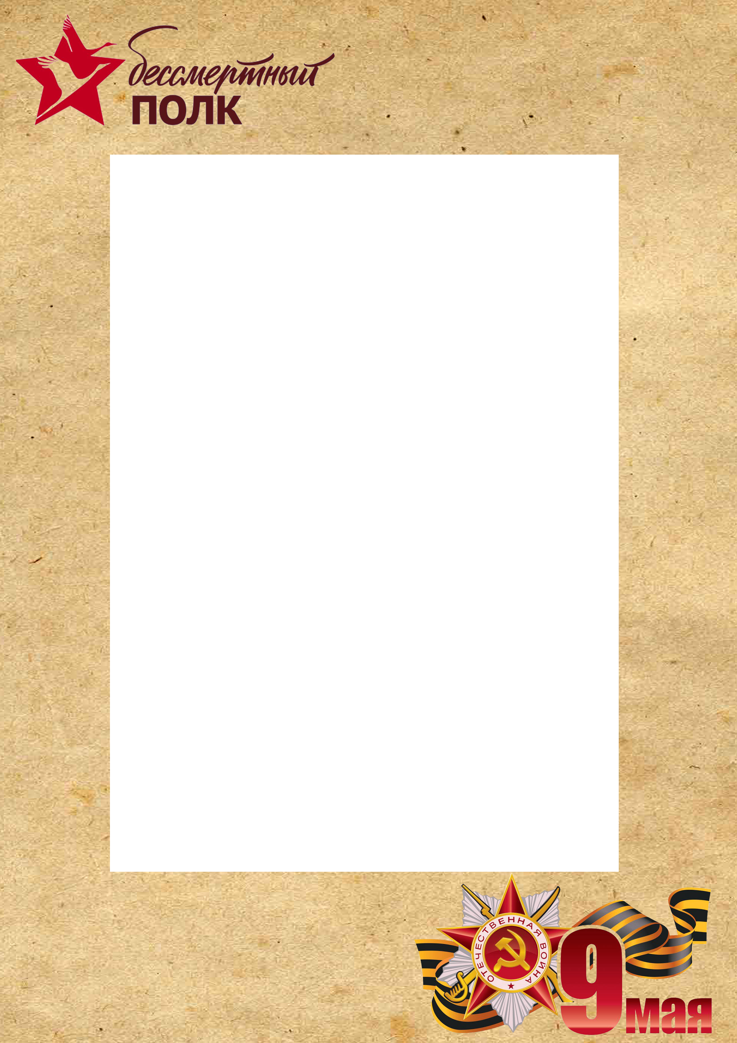 Открытка бессмертный полк вставить фото