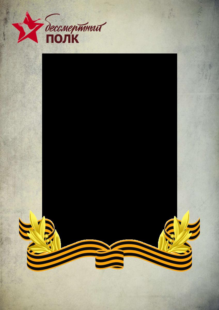 """Шаблоны """"Бессмертный полк"""" для самостоятельного заполнения"""