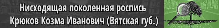 Нисходящая поколенная роспись Крюков Козма Иванович Вятская губерния 1662-1972