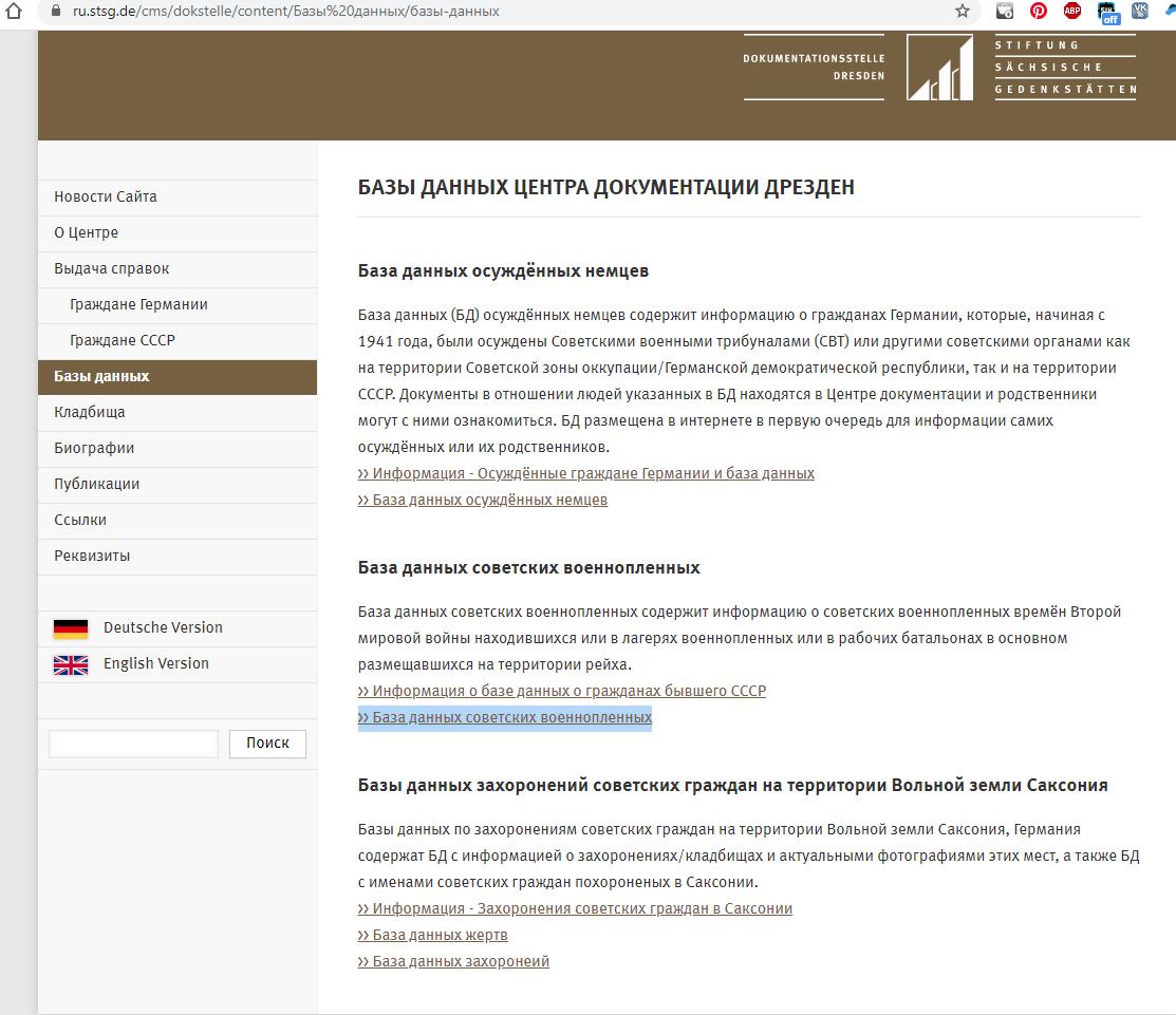 """Например, база данных на сайте """"Саксонский Мемориал"""":  ru.stsg.de/cms/node/11119"""