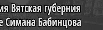 вторая ревизия займище Симана Бабинцова Вятская губерния