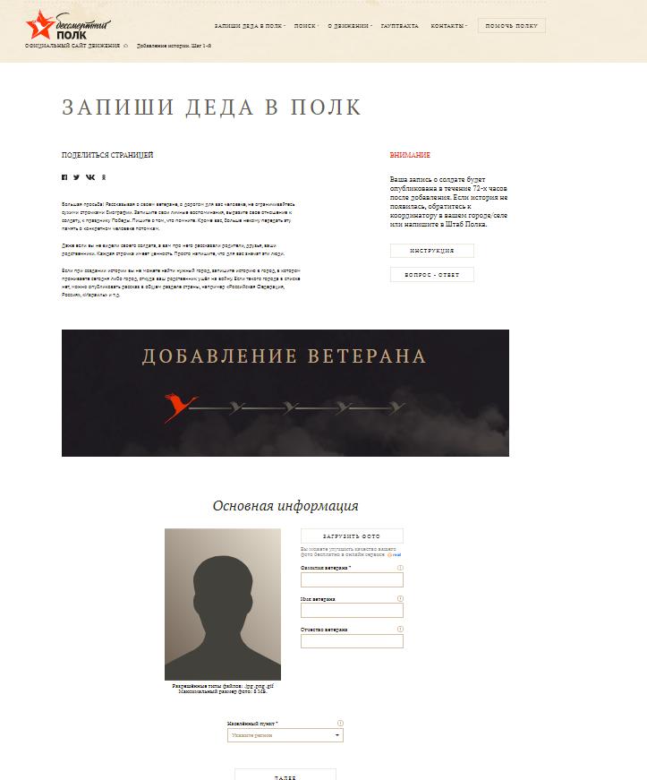 В личном кабинете сайта  moypolk.ru  каждый может добавить историю о своем бойце.