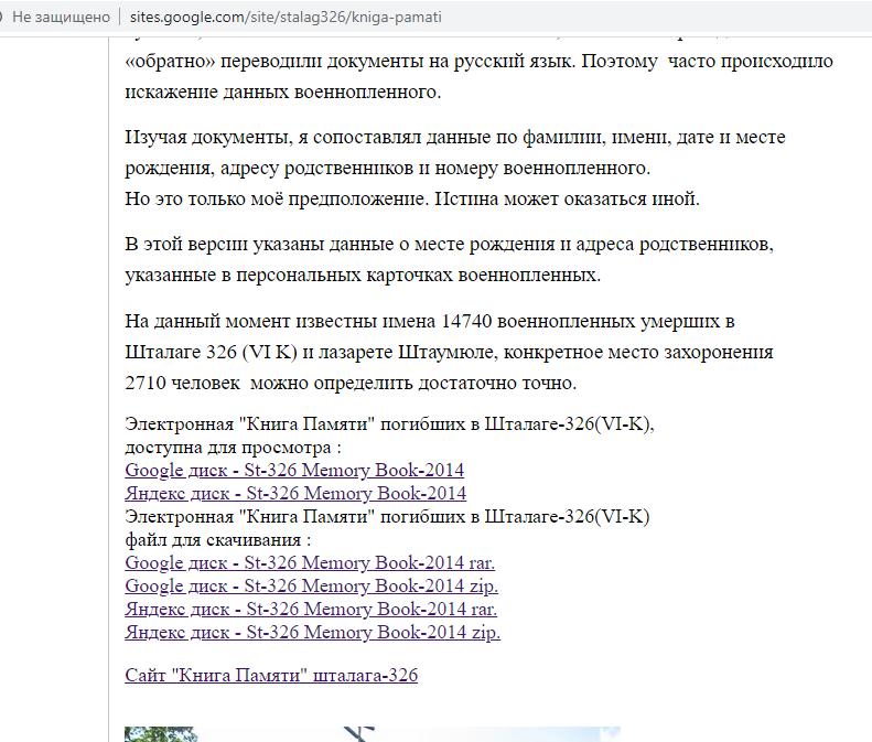 Ссылки на книги памяти военнопленных на странице ШТАЛАГ-326  sites.google.com/site/stalag326/kniga-pamati