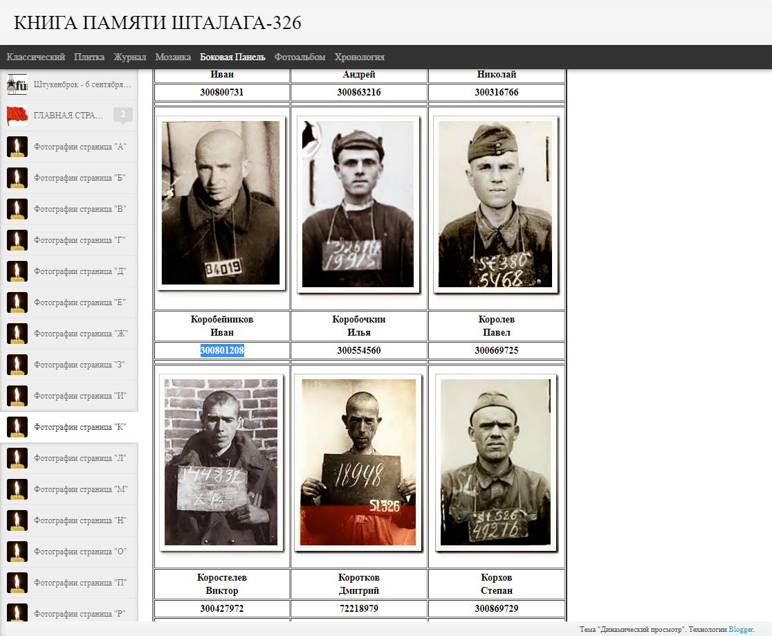 ШТАЛАГ-326 stalag-326-memorybook.blogspot.com Поиск военнопленных Великой отечественной войны