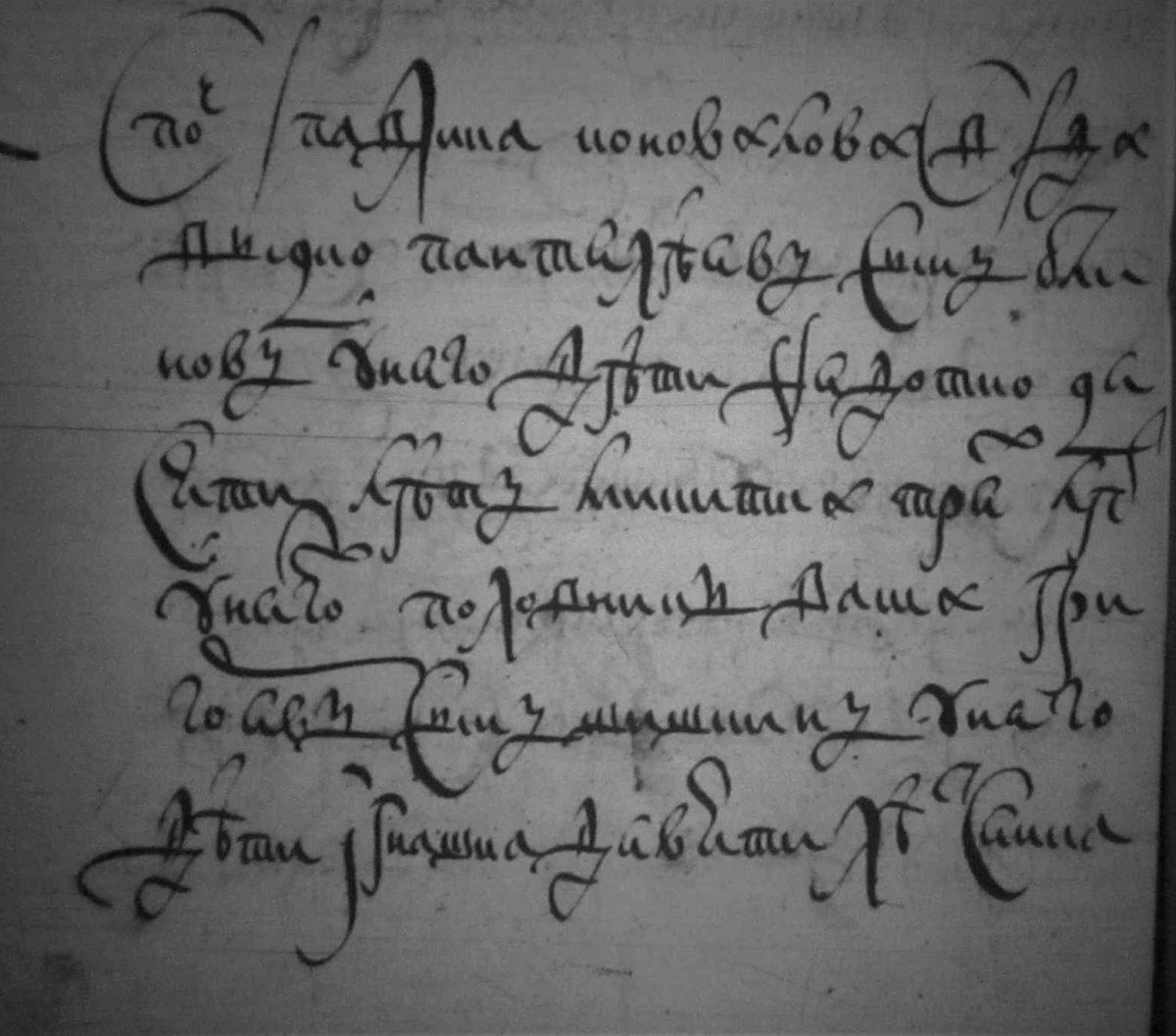 Починок Павлика Конашева Вятская губерния. 1678 год дозорная книга выписки
