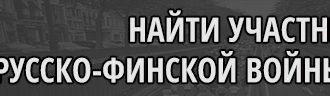 Найти участника русско-финской войны, советско-финляндская 1939-1940гг.