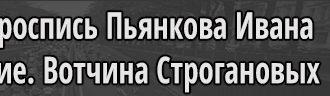 Поколенная роспись Пьянкова Ивана I-IV поколение. Вотчина Строгановых