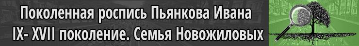 Поколенная роспись Пьянкова Ивана IX- XVII семья Новожиловых