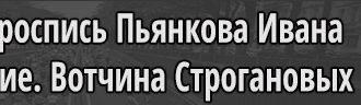 Поколенная роспись Пьянкова Ивана V-VI поколение. Вотчина Строгановых
