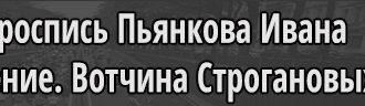 Поколенная роспись Пьянкова Ивана VII-VIII поколение Вотчина Строгановых