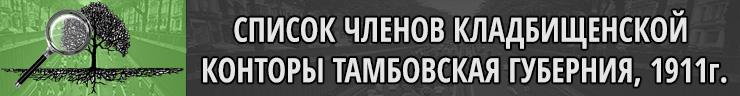Список членов кладбищенского Братства Тамбов 1911