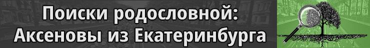 Аксеновы из Екатеринбурга поиски родословной видео