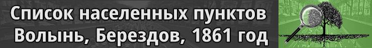 Список населенных пунктов Волынь, Берездов, 1861 год