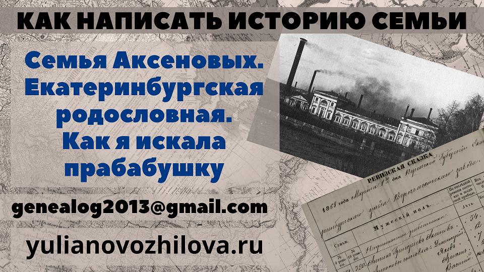 Как я искала предков Аксеновых из Екатеринбурга