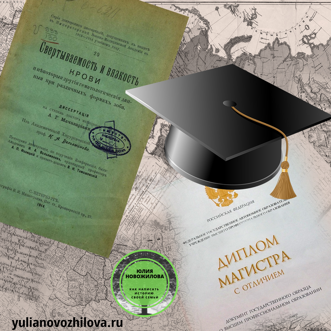 Ученая степень и диссертация в России