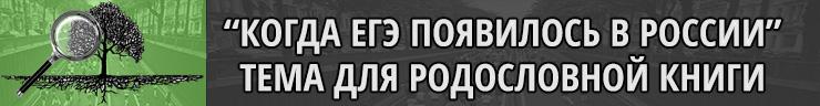 Тема для родословной книги: «Когда появился ЕГЭ в России»
