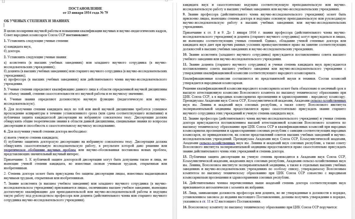 СОВЕТ НАРОДНЫХ КОМИССАРОВ СССР ПОСТАНОВЛЕНИЕ от 13 января 1934 года № 79 ОБ УЧЕНЫХ СТЕПЕНЯХ И ЗВАНИЯХ